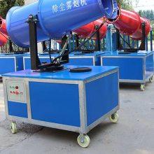 新款电动除尘雾炮机 30米小型电动喷雾机百一厂家直销