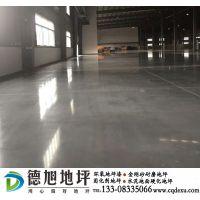 重庆水泥硬化剂重庆硬化地坪重庆水泥硬化剂厂家