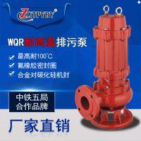 铸铁高温潜污泵200WQR300-7-11kw炼钢炼铁轧钢炼焦小型耐高温泵