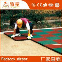 广州牧童生产防滑橡胶安全地垫定制 户外运动跑道铺设