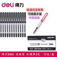 得力S656直液式中性笔走珠笔商务会议签字水笔学生考试碳素笔流畅