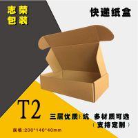 T2飞机盒