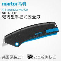 德国马特MARTOR 轻巧型安全刀具 开箱刀薄膜包装切割 NO#125001