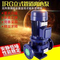 上海ISG立式管道离心泵ISG65-125热水循环泵3KW 优质管道清水泵生活单级泵