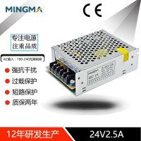 东莞电源厂家订做24V2.5A仪器仪表开关电源 电瓶车开关电源小体积