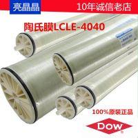 供应陶氏LCLE-4040反渗透膜 陶氏4040ro膜