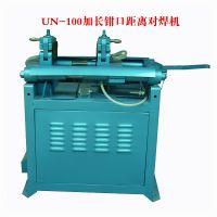 迎喜牌UN-100对焊机,加长行程对接机,铜棒焊接机