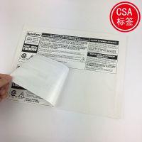 CSA不干胶定做 广东天粤印刷 电源线防水防水CSA标贴定制