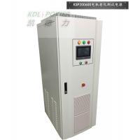 昆明200V600A直流电机老化测试电源价格 成都军工级交直流电源厂家-凯德力KSP200600
