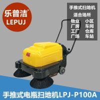 苏州工业用清洁用具 乐普洁LPJ-P100A物业学校跑道用双刷电瓶无绳扫地机品牌