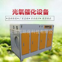 光氧废气处理设备 喷漆房废气净化器 详细介绍