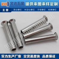 沉头半空心不锈钢铆钉可根据客户提供的图纸或样品加工铆钉