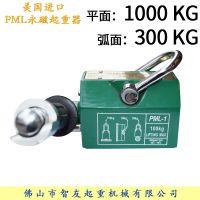 智友进口永磁起重器PML1000kg