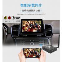 鑫源视双频2.4G 5G CVBS车载手机互联Miracast Airplay Mirroring