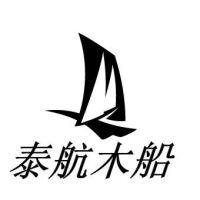兴化市泰航木船厂