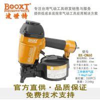 BOOXT波世特BX-CN60 气动卷钉枪木工工具气动打钉枪