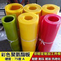 聚氨酯卷板 优力胶棒板PU耐磨板材种类齐全可定制