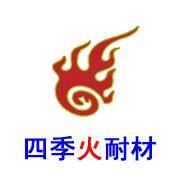 郑州四季火耐火材料有限公司