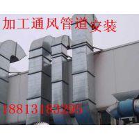 北京渝中区专业制作通风管道 排烟罩安装68640936