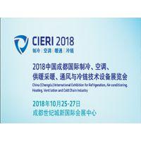 2018成都国际制冷展览会
