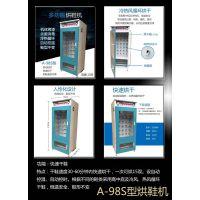 安徽厂家直销A-98S型烘鞋机