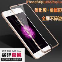 苹果5678X全包钛合金小边金银黑玫瑰金四色供应品质保证厂家直销