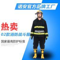 诺安02款消防员灭火防护服 消防战斗服阻燃防护服一年代发厂家直销