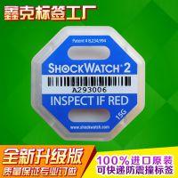 深圳源头工厂SHOCKWATCH二代防震动指示标签 防震标签八角形