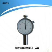 橡胶硬度计单表 橡胶硬度测定仪 LX-A型 日本国家标准 JSS/金时速