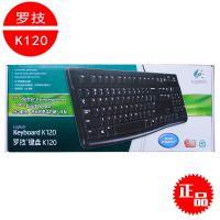 正品批发 Logitech罗技 K120 USB有线键盘 k200升级版