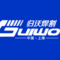 上海归沃焊接科技有限公司