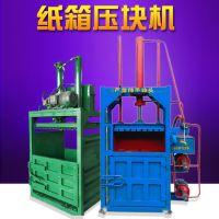 省时省力型电动液压木屑压块机 启航回收站用立式废料打包机 润滑脂铁皮桶挤块机厂家