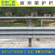 热镀锌道路护栏板现货 梅州县道波纹板护栏 东莞安防波形护栏