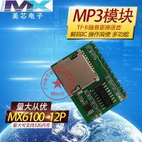 MX6100M02-12P语音模块(支持TF/SD/U盘)高品质MP3模块 解码器