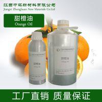 甜橙油厂家批发 巴西进口甜橙油小 化妆品用香料批发 包邮