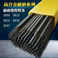 D998D707d708D172 碳化钨合金耐磨堆焊电焊条d256高锰钢耐磨焊条