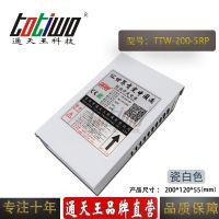通天王5V40A(200W)瓷白色户外防雨电源TTW-200-5RP