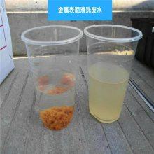 浙江杭州杭州表面金属清洗废水Acase破乳剂