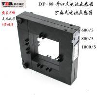 供应彦尔DP-88开合式分离式开启式电流互感器纯铜线
