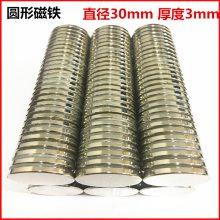 金聚进 供应优质钕铁硼 凹形磁铁垫片 圆形沉头孔磁铁10*5*2