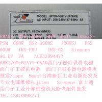 MTW4-5H81V3H (ROHS) 含2个MTW-5661V 西门子医疗服务器电源