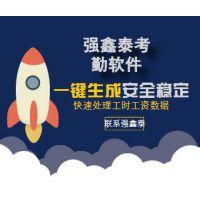 广东珠海CSCC验厂系统功能多考勤验厂软件拥有自动排班功能