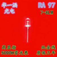 华一涵光电5圆头高显指LED灯珠5mm圆灯珠CRI95-100高亮7-8LM色温定制
