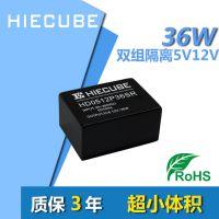 ac-dc降压电源5V12V双组隔离开关电源模块