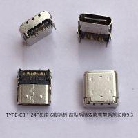 type-c3.1 24p母座 6脚插板 前贴后插双胞壳带带后盖长度9.3mm
