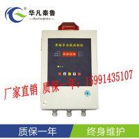 西安华凡HFM301多功能壁挂式气体报警控制器主机带声光报警 单双路控制柜厂家