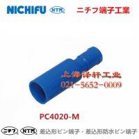PC4009-M日富端子nichifu接插件排上海译轩大量现货代销