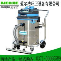 郑州爱尔洁环卫设备有限公司工业吸尘器,吸尘设备 吸尘器 吸尘器配件 清洁设备维修