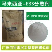一手货源 马来西亚 纯植物油 EBS 乙撑双硬脂酸酰胺 颜料分散剂