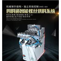 深圳坚丰JOFR DWS-404全自动螺丝供料器 吹送式螺丝机稳定不卡料